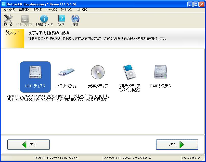 Ontrack DataRecovery 11
