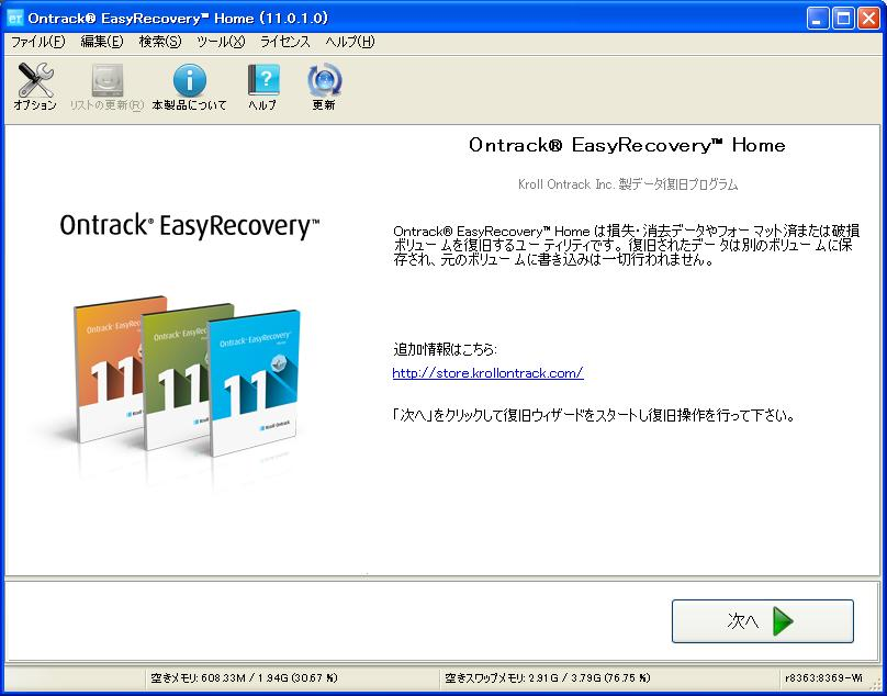 Ontrack EasyRecovery 10
