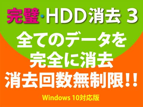 完璧・HDD消去 2 Windows 8対応版