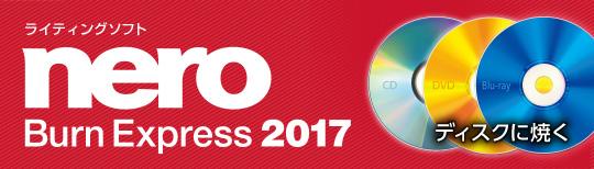 Nero Burn Express 2017