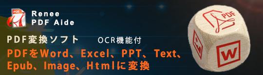 PDF変換ソフト Renee PDF Aide