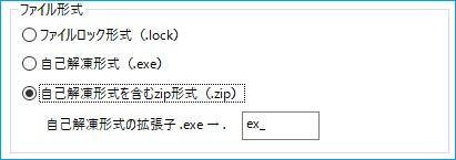 暗号化ファイルの形式は3種類から選択できます。