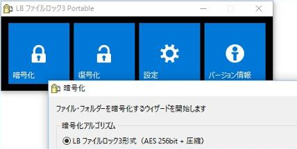 ポータブル版はインストール不要、管理者権限不要で利用できます。