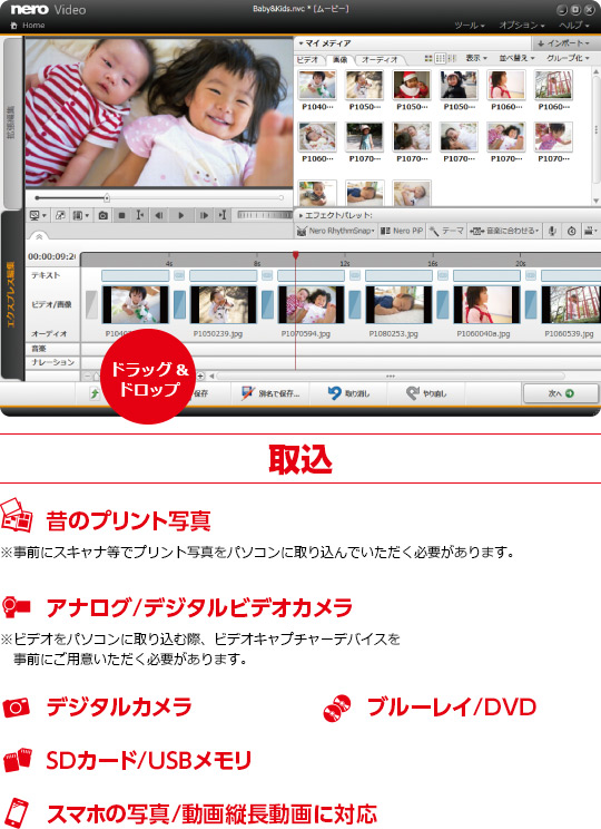 【取込】・昔のプリント写真 ・アナログ/デジタルビデオカメラ ・デジタルカメラ ・ブルーレイ/DVD ・SDカード/USBメモリ ・スマホの写真/縦長動画に対応