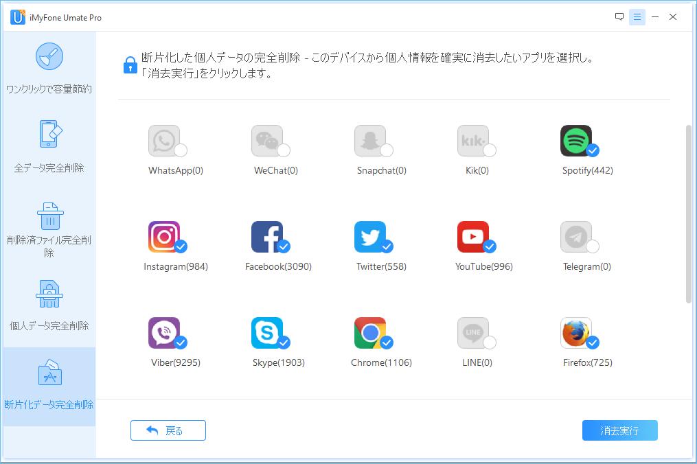 サードパーティーアプリの断片化個人データを消去2