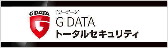 G DATA トータルセキュリティ